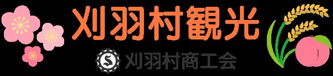 刈羽村商工会